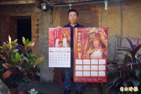 白沙屯媽祖婆月曆,全台120個免費索取(記者蔡政珉攝)