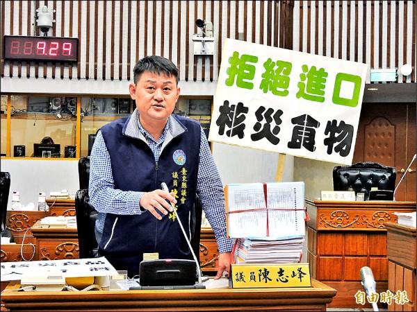 陳志峰等議員表態反對日本核災區食品進入台東。(記者張存薇攝)