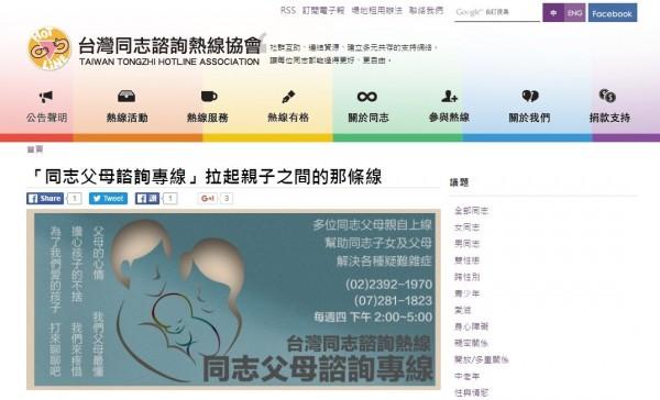 挺同性婚姻團體呼籲支持婚姻平權,圖為聲明成員之一「台灣同志諮詢熱線協會」。(翻攝自台灣同志諮詢熱線協會網站)