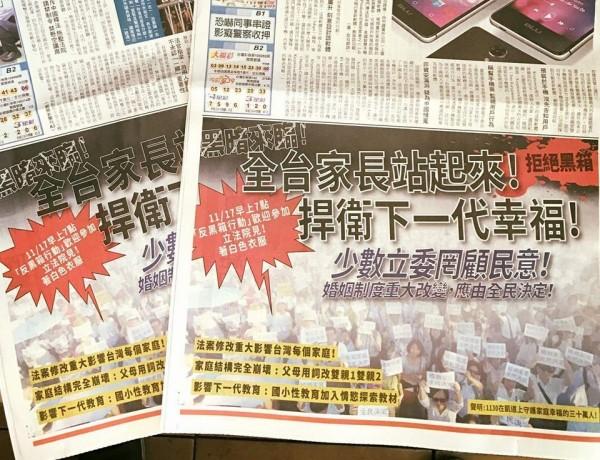 反同團體買下報紙頭版刊登廣告的行為,被諷刺開銷已逼近1500萬元。(圖擷自「同學陣(力挺同性婚姻學生聯合陣線)」臉書專頁)
