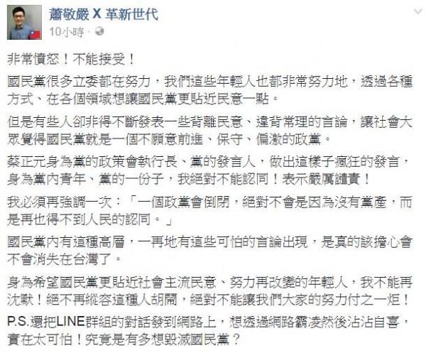 蕭敬嚴指名道姓地強調,蔡正元這樣的發言是相當瘋狂的,他絕對無法認同。(圖擷自「蕭敬嚴 X 革新世代」臉書)