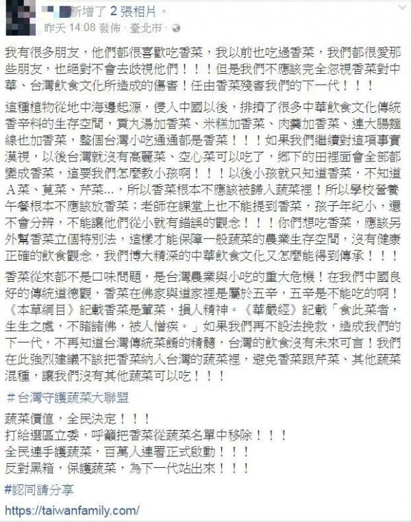 網友發表「香菜文」隱喻同性婚議題。(圖擷自網友臉書)