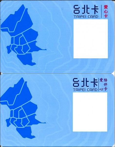 台北卡的愛心卡和陪伴卡長得幾乎一模一樣,只有名稱不一樣,經常有人誤用。(台北市議員陳炳甫研究室提供)