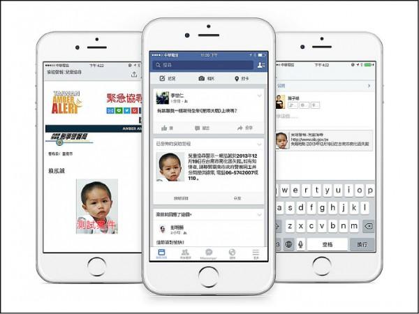 警政署昨天跟Facebook合作,正式啟動臉書「Amber Alert(安珀警報)」功能,未來若有兒少被綁,警方檢視後即轉報臉書,傳給案發地方圓160公里的臉書用戶,藉由社會大眾的力量,協助營救。(刑事局提供)