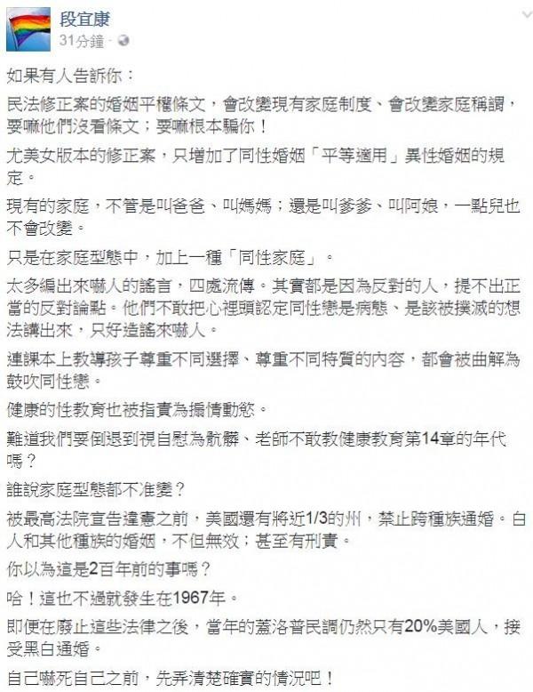 段宜康臉書全文。(圖擷取自段宜康臉書粉絲專頁)