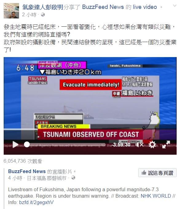 彭啟明在臉書上分享直播影片。(圖擷取自彭啟明臉書)