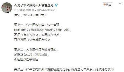 石河子市公安局出入境管理事務所在微博發表護照繳交聲明。(圖擷自微博)