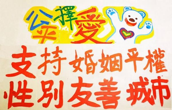 台南「能盛興工廠」等團體,週日號召千人站出來,支持婚姻平權。(記者蔡文居翻攝)