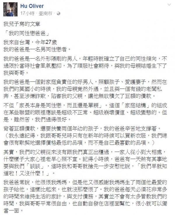 網友臉書原文。(擷取自臉書)