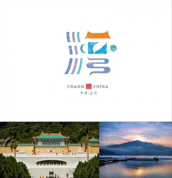 中國設計師石昌鴻早先運用中國各省份的知名景點或代表性建物,設計出獨特的「圖形字體」,但因台灣也被列入其中,讓網友大為不滿的表示,「台灣關中國屁事?」(圖擷自「微信上的中國」網站)