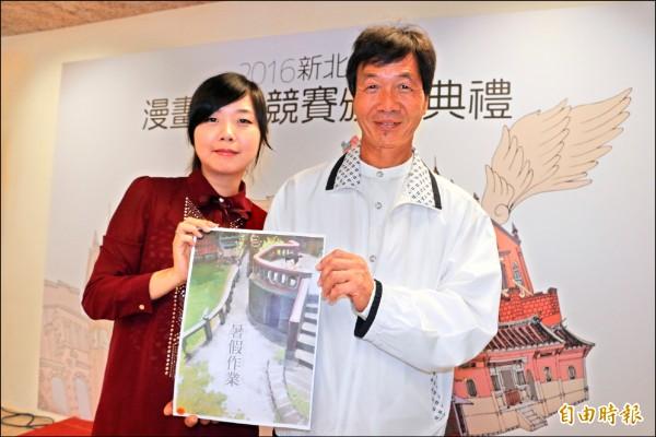 將自身經驗創作成漫畫作品的陳小雅(左)獲原創漫畫首獎,父親陳瑞銘特別北上出席頒獎典禮。 (記者何玉華攝)