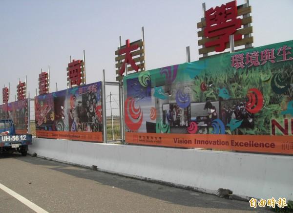 台南大學七股校區案延宕多年,地方聲聲催。(擷取自南大網站)