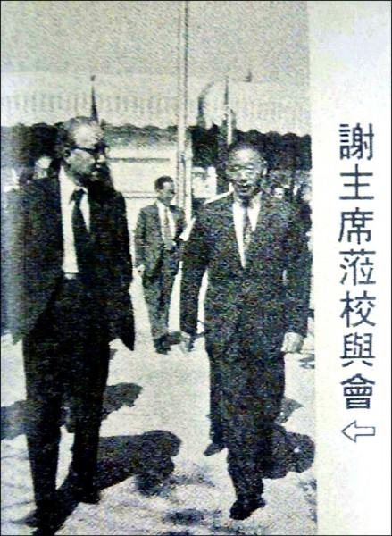 曾擔任副總統的謝東閔(左),民國六十二年在省主席任內,參加中興高中十六週年校慶,當時他還未接到炸彈郵包。(中興高中提供)