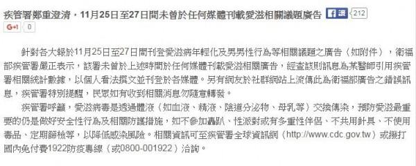 疾管署今(28日)鄭重澄清該廣告為某醫師引用統計數據所寫,非衛福部疾管署所刊載。(圖擷自衛福部疾管署)