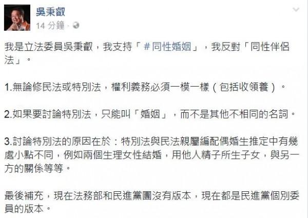 吳秉叡爾後也在臉書補充,如果要討論特別法,只能叫「婚姻」,而不是其他不相同的名詞。(圖擷取自吳秉叡臉書)