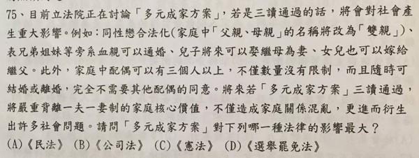何翰蓁臉書公佈的花蓮某國中段考公民考題。(翻攝臉書)