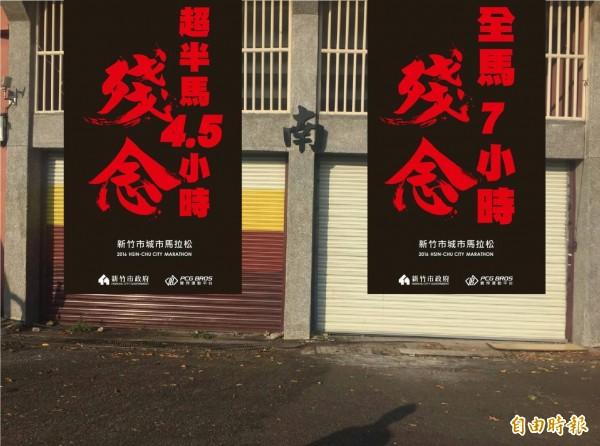 竹市城市馬拉松首推「殘念門」,讓跑者深感不拚不行!(記者蔡彰盛攝)