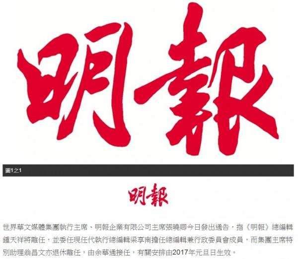 《明報》今在網站上公告,現任總編輯鍾天祥將於明年元旦離職,並由現任代執行總編輯梁享南擔任總編輯兼行政委員會成員。(圖擷自明報網站)