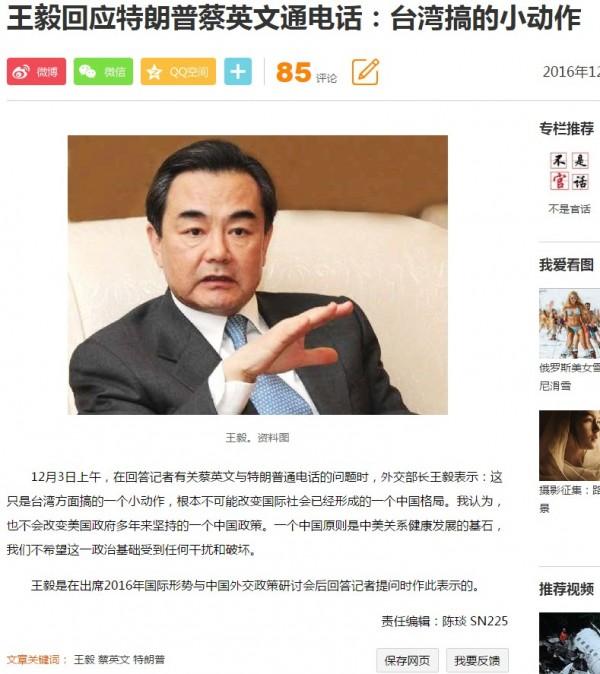 新浪網指出,中國外交部長今天於研討會後,針對「川蔡電」一事表達,這是「台灣搞的小動作」。(圖擷取自新浪網)