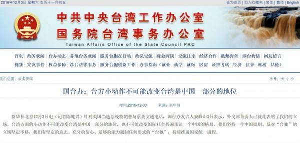 中國國台辦回應,認為「台灣方面的小動作不可能改變台灣是中國一部分的地位」。(圖擷取自國台辦網站)