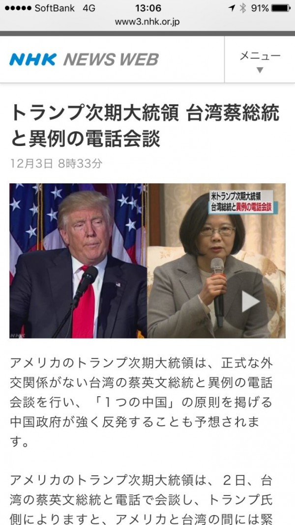 NHK的報導指出,蔡英文和川普在電話會談中「曾就台美間存在著緊密的經濟和安全保障關係再一次確認」,這項「異例」的電話會談將引起中國強烈反彈。(駐日特派員張茂森翻攝)