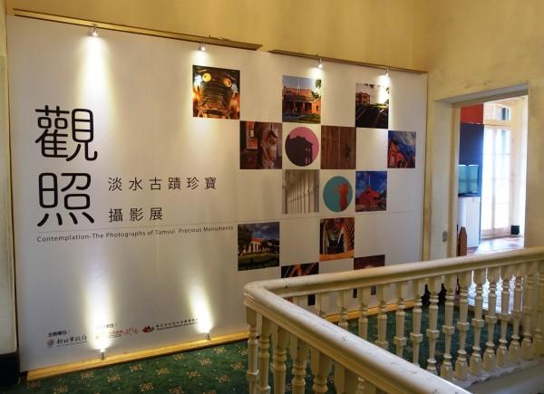 「觀照─古蹟珍寶攝影展」即日起至2017年3月5日在紅毛城前清英國領事官邸展出。(淡水古蹟博物館提供)