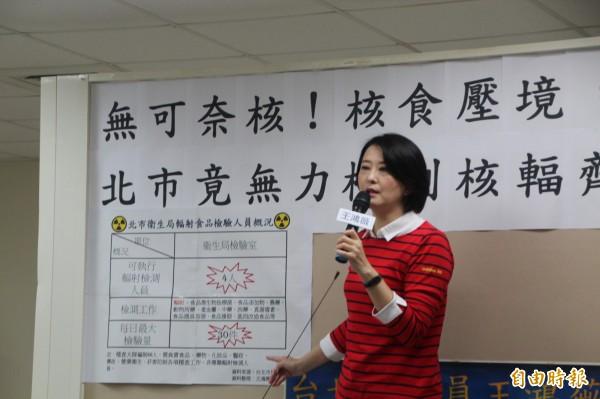 王鴻薇今天召開記者會表示,衛福部針對核災食品提出檢測標準,然而全台只有台北市衛生局有檢測儀器可以檢測,斥責中央的標準都是「空話」,欺騙老百姓。(記者鍾泓良攝)