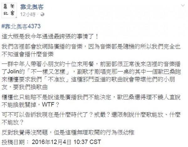 網友指出,歐巴桑還嗆「不能換就關掉」。(圖擷自臉書)
