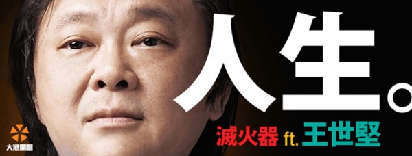 台北市議員王世堅被列為大港開唱首位表演嘉賓。(記者黃佳琳翻攝)
