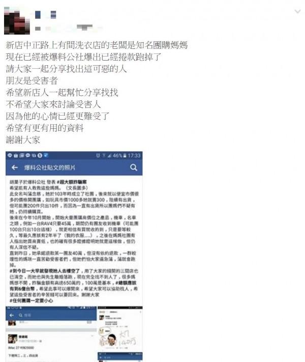 涉詐上億的蒲女遭網友爆料開設的洗衣店惡性倒閉。(記者陳薏云翻攝)