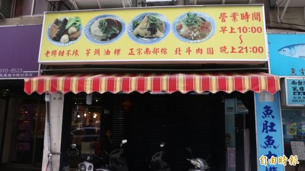 蒲女開設的甜不辣店鐵門深鎖。(記者陳薏云攝)