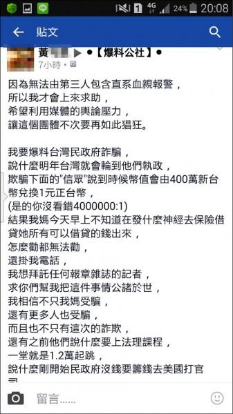 台灣民政府屢傳爭議,前天又有網友爆料,母親疑被騙去買「正台幣」。(取自爆料公社,記者鄭淑婷翻攝)