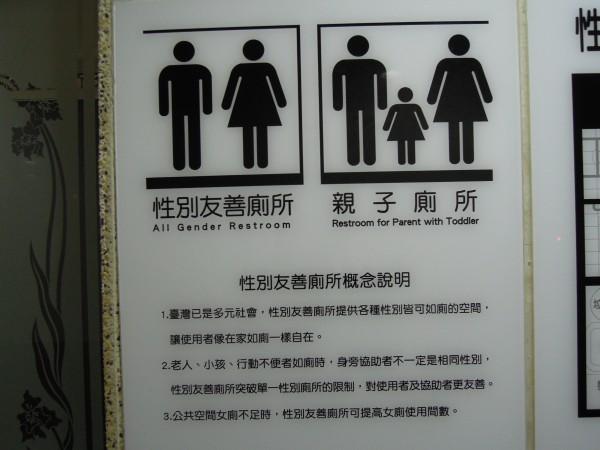 教育局擬在北市公立高中職推行性別友善廁所,男生、女生都可使用。(記者梁珮綺攝)