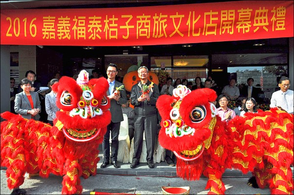 福泰桔子商旅昨天開幕,集團總裁廖東漢(右)、董事長廖炳燿(左)從祥獅獻瑞中取得好彩頭。(記者王善嬿攝)