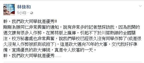 政大法律系副教授林佳和在臉書飆髒話痛斥「幹,我們政大同學就是優秀!」(圖擷取自臉書)