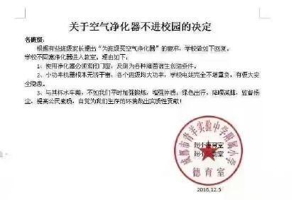 學校公告校園內禁止裝設空氣淨化器。(擷取自微博)