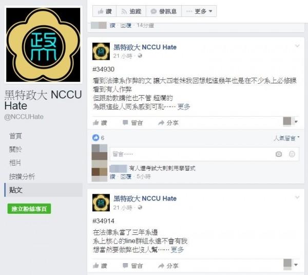 從黑特政大網友留言可看出,涉及作弊的應該就是法律系的學生。(圖擷取自臉書)