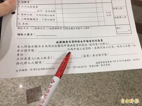 為恭醫院強調就算委託辦理文件,本人也要親自簽名。(記者許展溢攝)