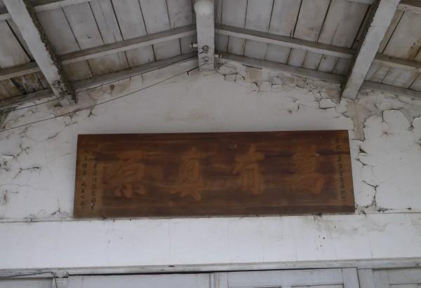 「萬有真原」木匾。(記者楊金城翻攝)