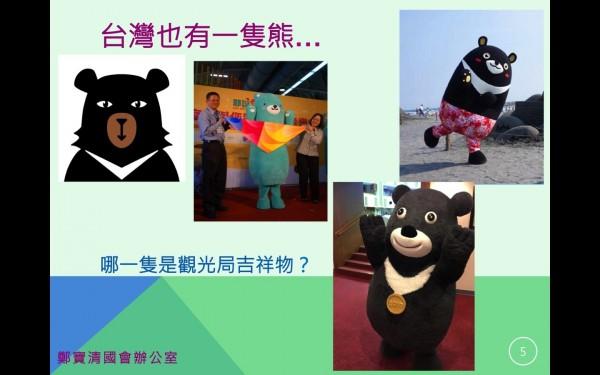 日本熊本熊聞名世界,但我國的熊類吉祥物知名度卻相對不高。(鄭寶清國會辦公室提供)