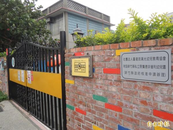 位在新竹縣新豐鄉的私立聚集德幼兒園,主動向縣府申請轉型非營利,成為竹縣第一家也是目前唯一的非營利幼兒園。(記者廖雪茹攝)