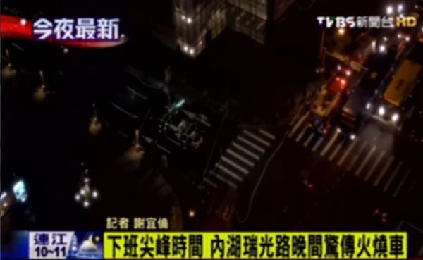 台北市內湖區瑞光路今晚驚傳火燒車,附近路段交通大打結。(圖擷取自TVBS)