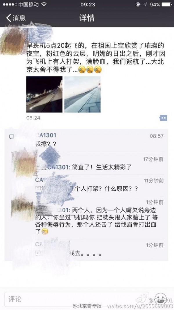 有中國網友爆料指出,今上午一架從北京起飛的航班,因機上乘客爭吵後發生肢體衝突,在起飛後1小時被迫返航。(圖擷自北青網)