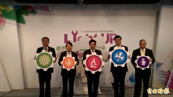 教育部長潘文忠(中)今出席「2016發展典範科大計畫成果展」。(記者蕭玗欣攝)