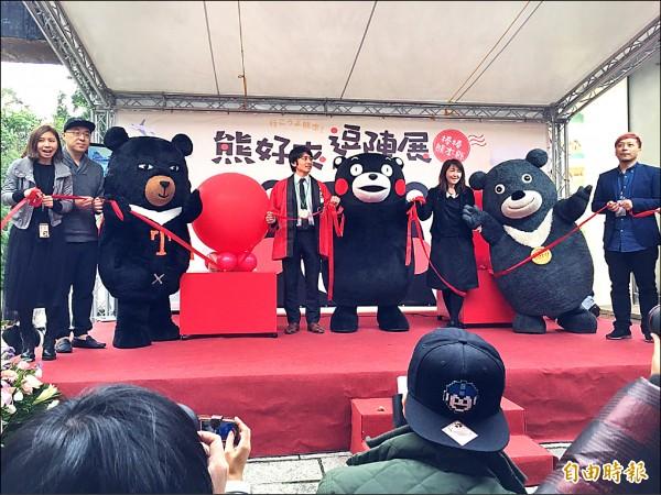 今天起至明年三月十二日期間,在松山文創園區舉辦「棒棒熊本縣,熊好來逗陣」特展。(記者沈佩瑤攝)