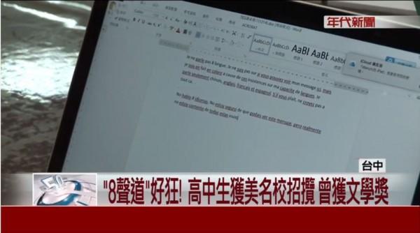 黃業棠在接受採訪時,以法文反駁媒體報導。(圖片擷取自「年代新聞CH50」YouTube)