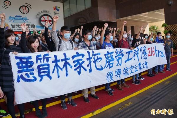 興航企業工會表示,興航員工遍佈全台,要求蔡政府、勞動部積極介入。(記者張凱翔攝)