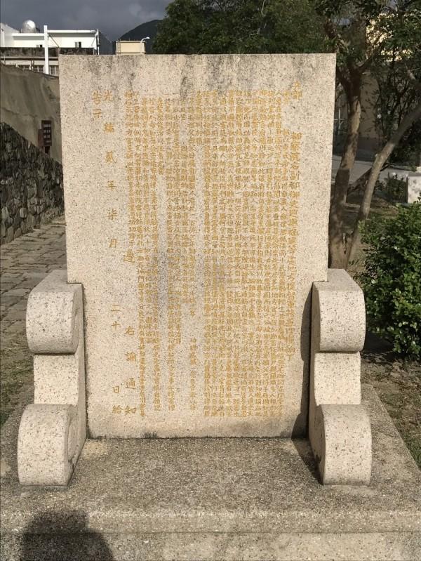 清朝為禁止貧民跳下城樓自殺謀財,設有「嚴禁自盡圖賴碑記」。(記者蔡宗憲攝)