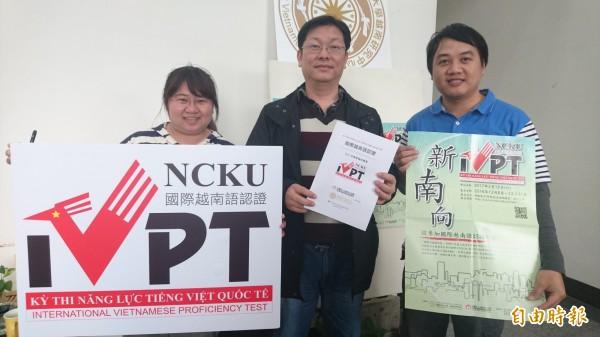 國立成功大學越南研究中心研發的「國際越南語認證」,明年2月18日將首度舉辦測驗。(記者劉婉君攝)