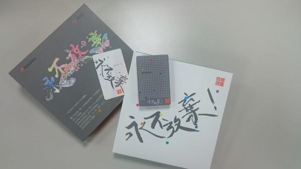 單筆捐款金額六百元即可獲贈一套「永不放棄悠遊卡」及特製的「永不放棄限量磁鐵組」。(悠遊卡公司提供)